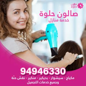 سيشوار خدمة منازل الكويت